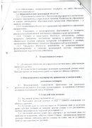 Договор о сотрудничестве