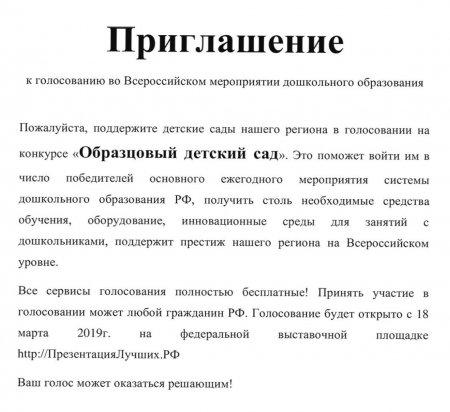 """Всероссийский смотр-конкурс """"Образцовый детский сад"""""""