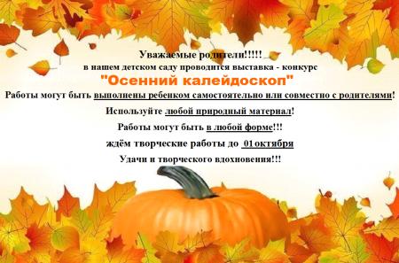 """Конкурс детского творчества """"Осенний калейдоскоп"""""""
