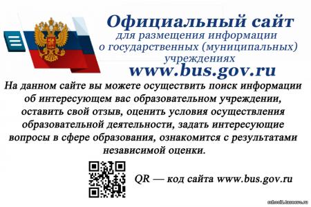 Федеральный портал для размещения информации bus.gov.ru